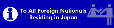 i_to_all_foreign_nationals_residing_in_japan
