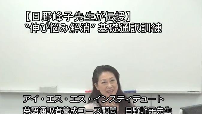 """【日野峰子先生が伝授】""""伸び悩み解消""""基礎通訳訓練"""